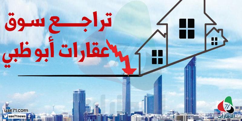 واقع قطاع العقار في الإمارات ... مزيد من التراجع والتحديات