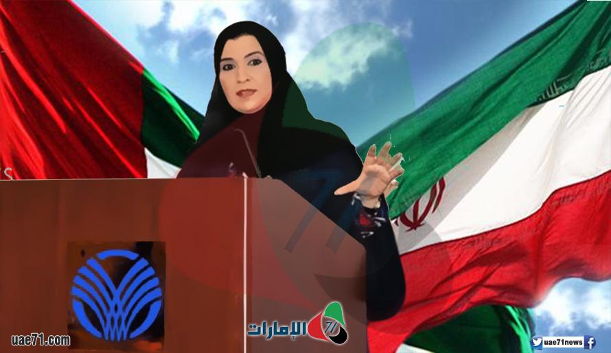 مفارقة.. القبيسي تترأس لجنة دولية بعضوية إيران تختص في مكافحة الإرهاب!
