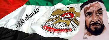 جمعية الإمارات لحقوق الإنسان تستعرض مناقب زايد