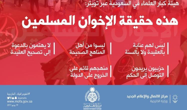 هيئة كبار العلماء والخارجية السعودية تهاجمان الإخوان