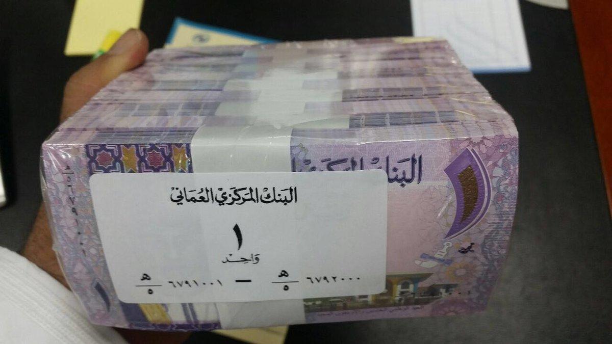 عُمان: السلطنة غير ملتزمة بمشروع العملة الخليجية الموحدة