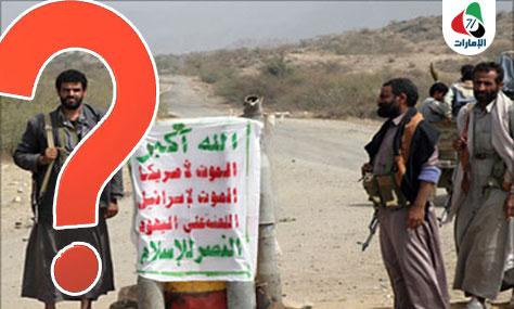 ما لا تعرفه عن الحوثيين في اليمن