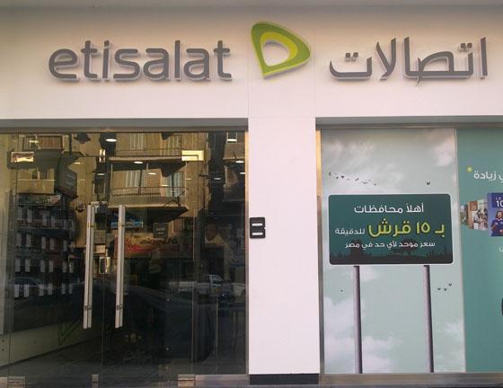 اتصالات مصر تنفي طلبها رفع أسعار خدمتها