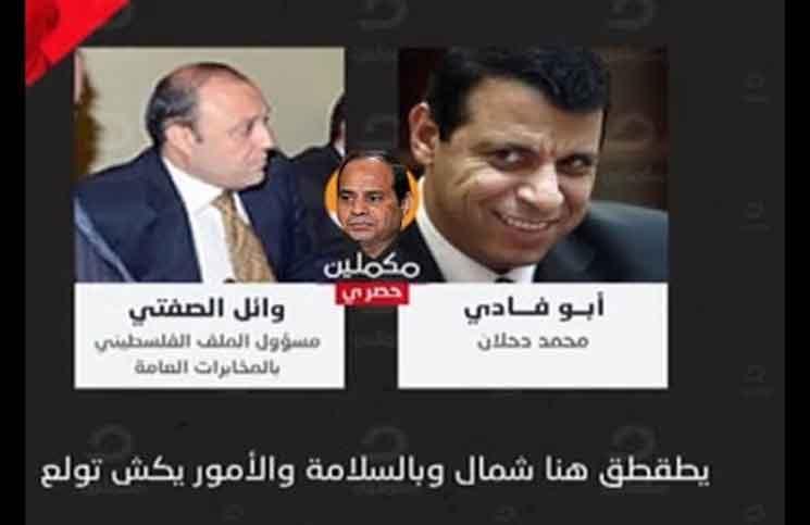 تسريب صوتي للواء مخابرات مصري يسخر من عباس خلال مكالمة مع دحلان