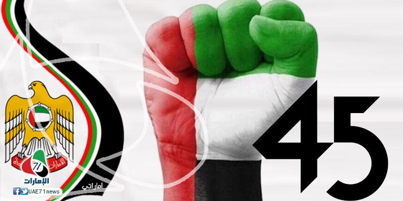 اليوم الوطني الـ45.. الاتحاد: حراك شعب ومطالب عريضة احتضنتهما القيادة
