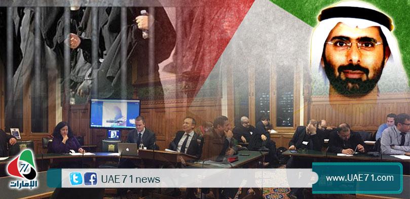 الشقيقات الثلاث يجددن تاريخ تضامن البرلمان البريطاني مع الإماراتيين