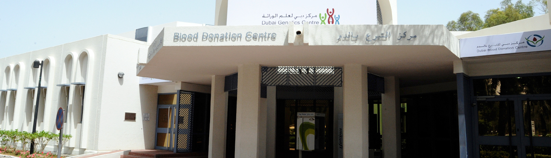 تدشين مبنى مركز التبرع بالدم في دبي الشهر الجاري