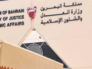 وزارة العدل البحرينية تحث على إنهاء دعوى ضد جمعية وعد
