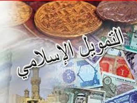 ستاندرد تشارترد يدشن مركزا لخدمات الصيرفة الإسلامية في الإمارات