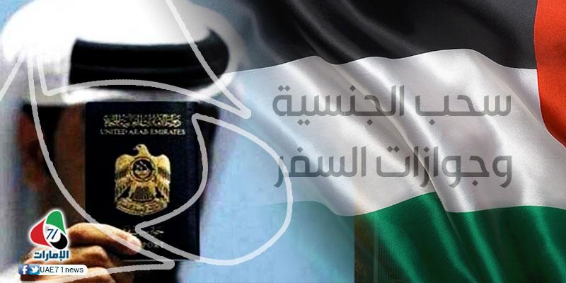 سحب الجنسيات.. عقوبة أمنية غير مشروعة بحق أبناء الإمارات الشرعيين