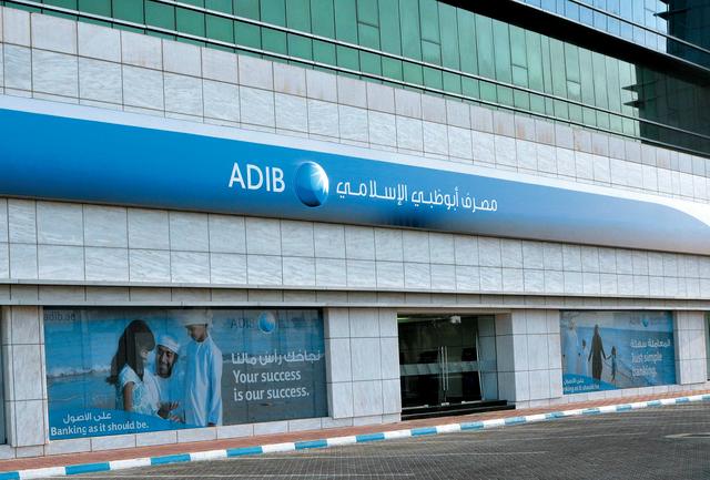 مصرف أبوظبي الإسلامي يفتتح فرعه في منطقة الشهامة بأبوظبي