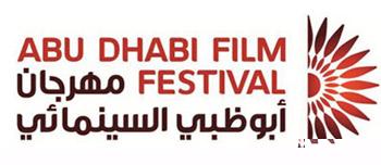 انطلاق مهرجان أبوظبي السينمائي الثامن الليلة