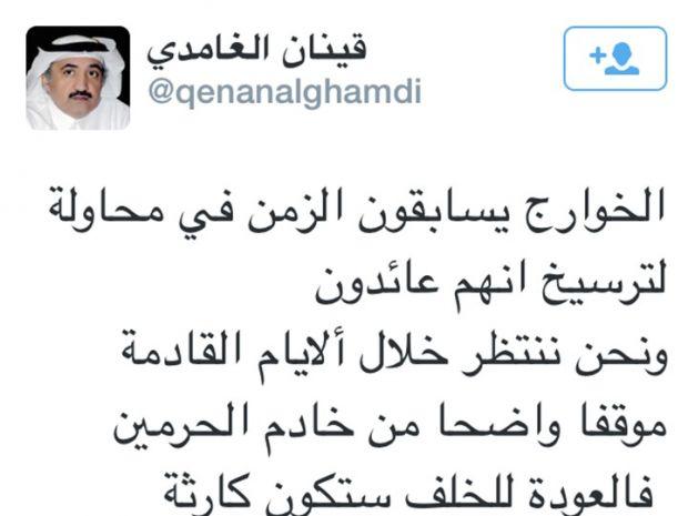 ليبرالي سعودي يزعم: الخوارج يستعدون لاجتياح السعودية بعد تولي سلمان