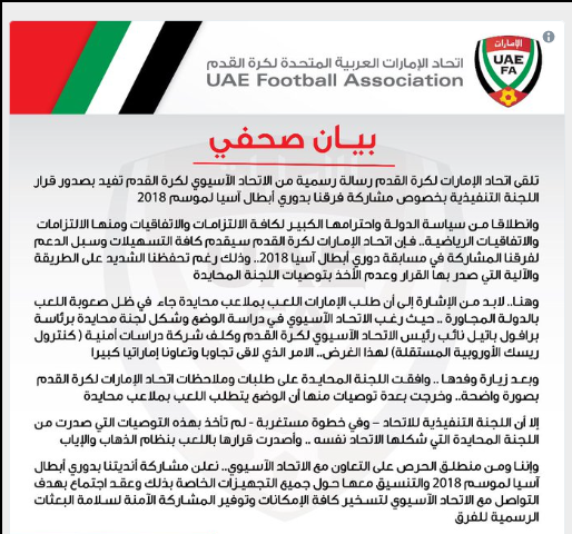 الإمارات والسعودية يوافقان على قرار اتحاد الكرة الآسيوي للعب بقطر