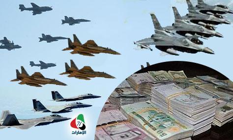 الانفاق الأمني في الخليج.. اقتصاد نازف وأمن يأبى الاستباب!
