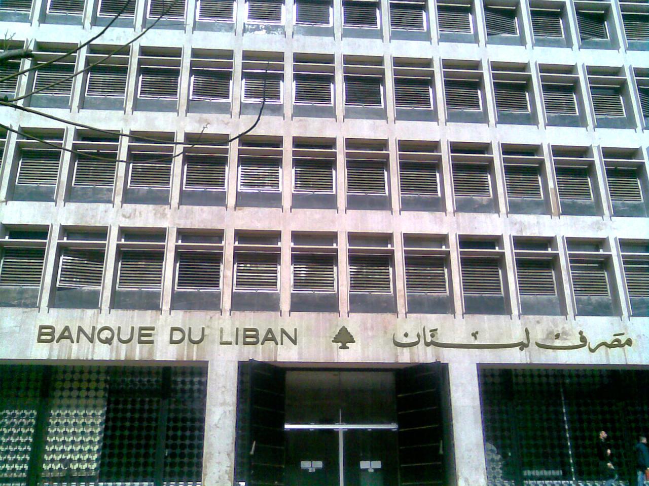 لبنان يغلق حسابات مؤسسات كبرى لحزب الله