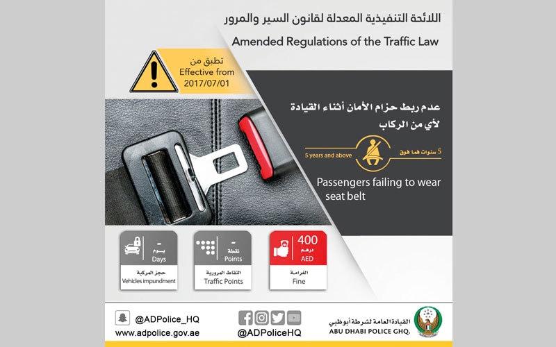 شرطة أبوظبي تطبق المخالفات المرورية الجديدة يوليو المقبل