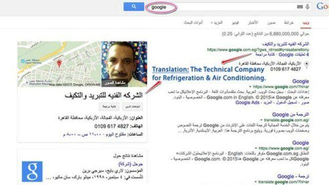 فني تصليح أجهزة التكييف المصري الذي أصبح نجم  غوغل