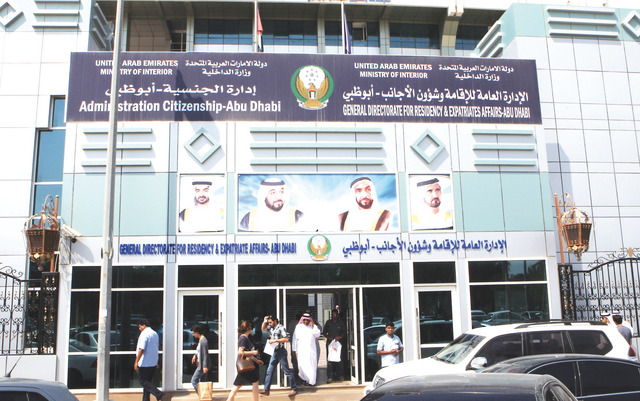 الداخلية تحدد دوام الإقامة وشؤون الأجانب خلال أيام العيد