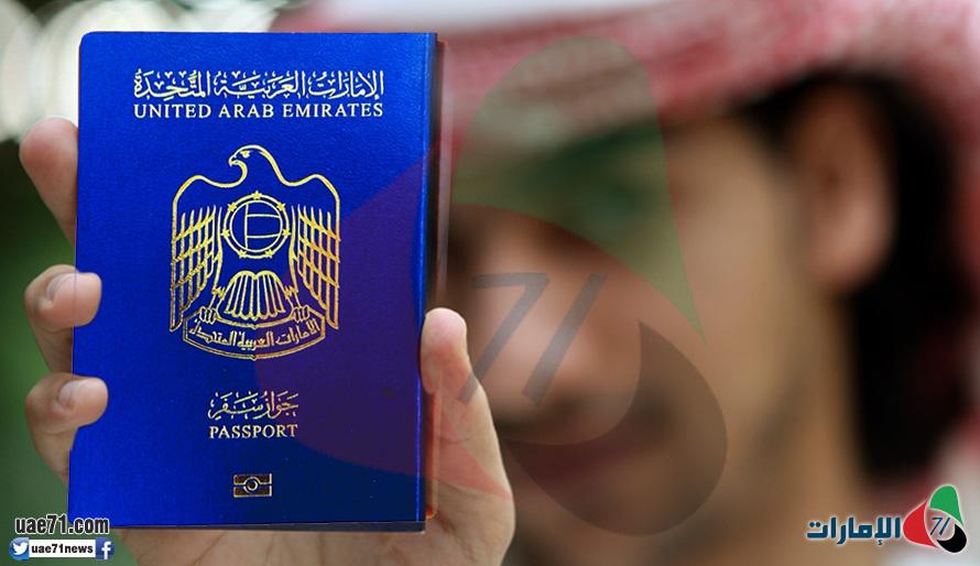 مرسوم الجنسية بين السلامة القانونية والاعتبارات السياسية والأمنية!
