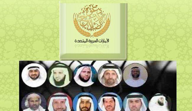 دعوة الإصلاح الإماراتية تشدد على ضرورة المسارعة في تصحيح المسار الوطني
