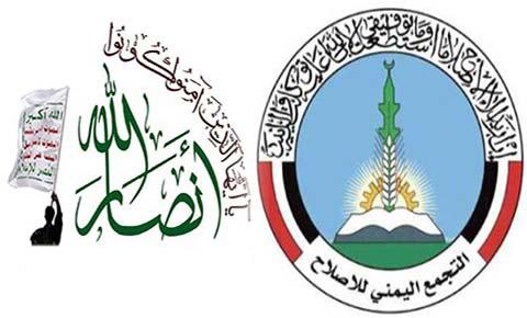 التجمع اليمني للاصلاح والحوثيون يجتمعون لحل الوضع في اليمن