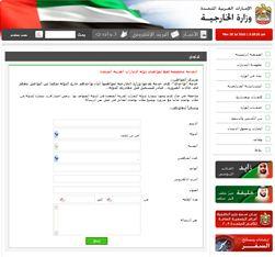 الخارجية الإماراتية تطلق خدمة تواجدي على تويتر