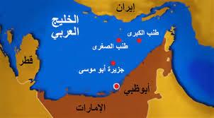 الإمارات تسخر من احتجاج ايران على خارطتها وتؤكد سيادتها على جزرها