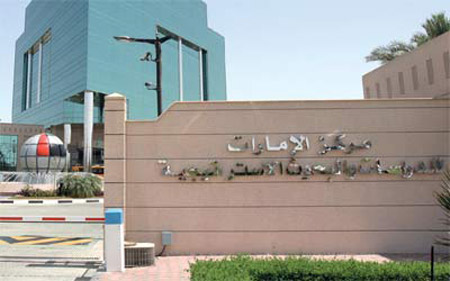 الإمارات للدراسات يدعو إلى التصدي للحركات الإرهابية في الشرق الأوسط