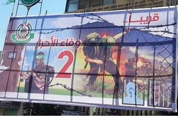 غزة: ملصقات تبشر بصفقة تبادل أسرى جديدة مع الاحتلال