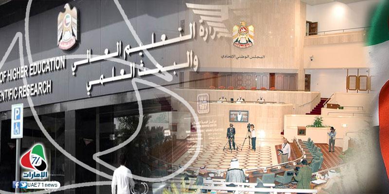 الوزارة والوطني يفشلان في إصلاح سياسات التعليم العالي في الدولة