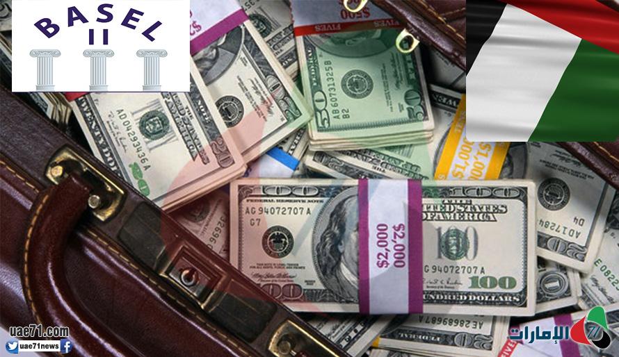 التقرير السنوي لغسل الأموال وتمويل الإرهاب: الإمارات الأولى خليجيا