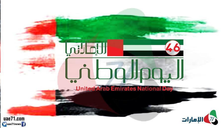 اليوم الوطني الـ46 لدولة الإمارات.. عرض الإنجازات والمكتسبات الوطنية!