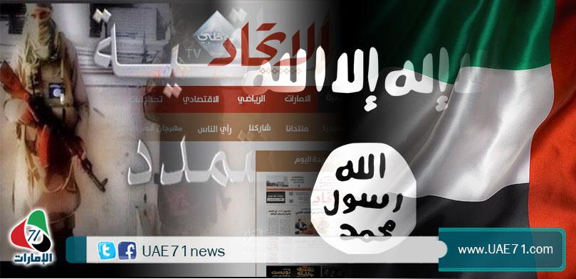 قرصنة داعش مواقع إعلامية.. هل بدأ استهداف المصالح الإماراتية؟