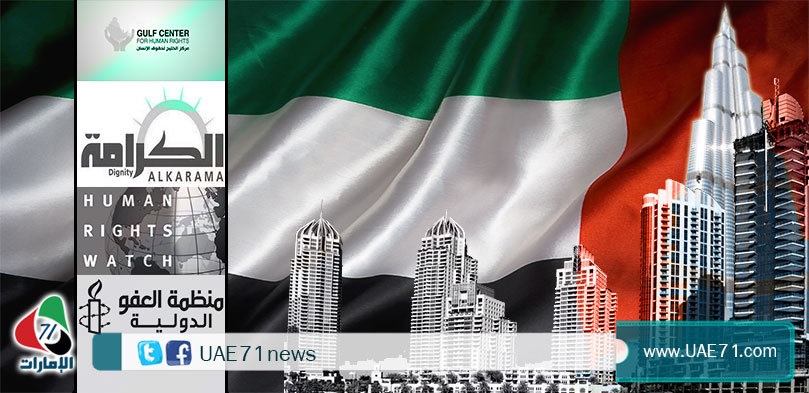 الدولية الخليجية.. لعب على المكشوف وعداء للمنظمات الحقوقية العالمية
