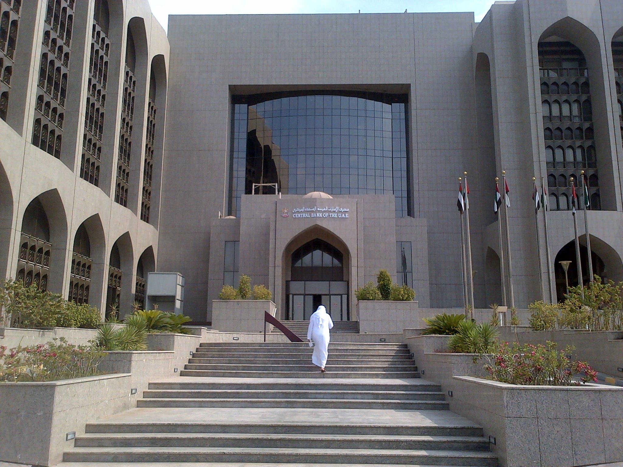الإمارات تدرس تعديل القانون المصرفي للبنك المركزي