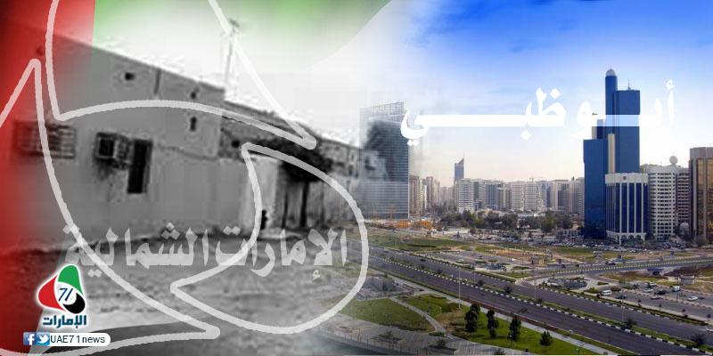 ماذا يعني أن تكون مواطنا في أبوظبي أو مواطنا في الإمارات الشمالية؟