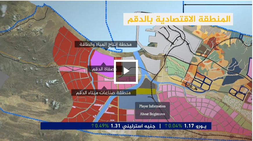 خطة عُمانية لإقامة أكبر مركز لتخزين النفط بالشرق الأوسط