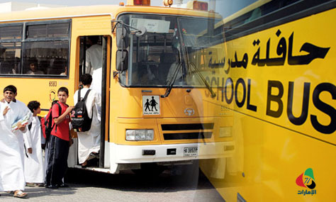 النقل المدرسي.. أوضاع وسلوكيات قيد المعالجة!