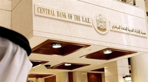 مركزي الإمارات: قرار نهائي بخصوص نظام الفائدة بين البنوك هذا العام