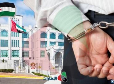 حكم بحبس شاب أردني هدد بتفجير السفارة الإماراتية في عمان