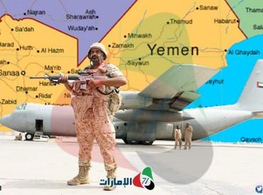 """تقرير أمريكي يصف  أبوظبي بـ""""قوة استعمارية """" في اليمن"""