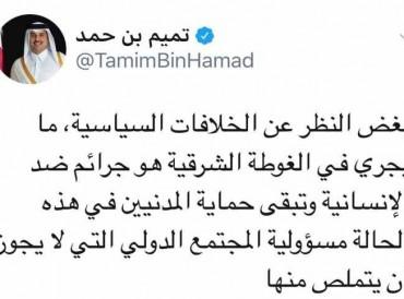 أمير قطر ينتقد تملص المجتمع الدولي من الجرائم الإنسانية في الغوطة الشرقية